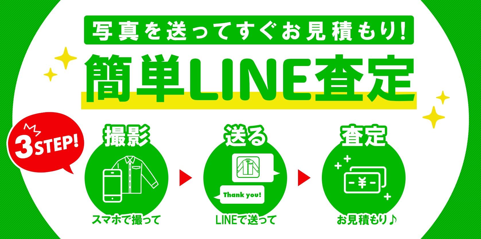 3STEPで簡単LINE査定!